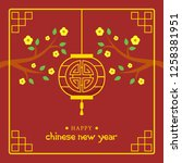 chinese new year illustration   Shutterstock .eps vector #1258381951