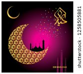 eid mubarak with arabic... | Shutterstock .eps vector #1258505881