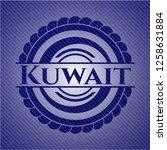 kuwait badge with jean texture   Shutterstock .eps vector #1258631884