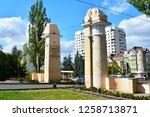 pyatigorsk  russia   october 5  ...   Shutterstock . vector #1258713871