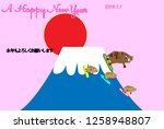 it is a card of new year's... | Shutterstock .eps vector #1258948807