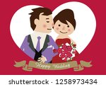 design for the wedding. clip... | Shutterstock .eps vector #1258973434