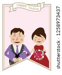 design for the wedding. clip... | Shutterstock .eps vector #1258973437