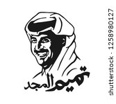 qatar   december 18  2018 ... | Shutterstock .eps vector #1258980127