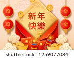 xin nian kuai le or happy new... | Shutterstock . vector #1259077084
