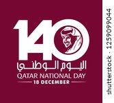 qatar   december 18  2018  140... | Shutterstock .eps vector #1259099044
