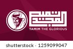 qatar   december 18  2018 ... | Shutterstock .eps vector #1259099047