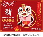 vintage chinese new year poster ... | Shutterstock .eps vector #1259171671