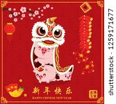 vintage chinese new year poster ... | Shutterstock .eps vector #1259171677