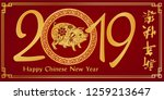 happy chinese new year 2019... | Shutterstock .eps vector #1259213647
