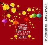 happy chinese new year 2019 ... | Shutterstock . vector #1259219284