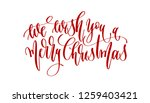 we wish you a merry christmas   ... | Shutterstock . vector #1259403421