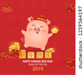 happy chinese new year of the... | Shutterstock . vector #1259564197