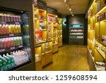 rome  italy   circa november ... | Shutterstock . vector #1259608594