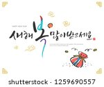 happy new year   korean... | Shutterstock .eps vector #1259690557