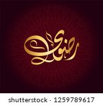 vector arabic islamic...   Shutterstock .eps vector #1259789617
