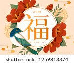 korean new year design with... | Shutterstock .eps vector #1259813374