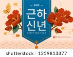 korean new year design with... | Shutterstock .eps vector #1259813377