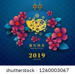 happy chinese new year 2019... | Shutterstock .eps vector #1260003067