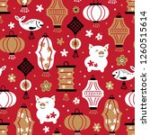 chinese new year holiday cute... | Shutterstock .eps vector #1260515614