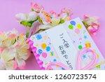 congratulatory gift image of... | Shutterstock . vector #1260723574