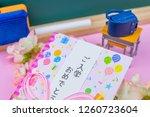 congratulatory gift image of... | Shutterstock . vector #1260723604
