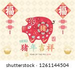 year of the pig lunar new year... | Shutterstock .eps vector #1261144504