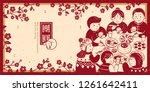heartwarming reunion dinner... | Shutterstock .eps vector #1261642411
