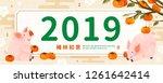 lovely hand drawn piggy banner... | Shutterstock .eps vector #1261642414