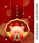 lunar year banner design with... | Shutterstock .eps vector #1261834264