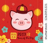 chinese new year greeting card  ... | Shutterstock .eps vector #1262051221