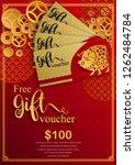 gift voucher template for... | Shutterstock .eps vector #1262484784
