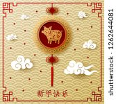 happy chinese new year 2019...   Shutterstock .eps vector #1262644081