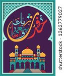 islamic calligraphy from the... | Shutterstock .eps vector #1262779027