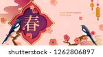 lunar year banner with elegant... | Shutterstock .eps vector #1262806897