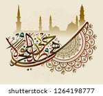 islamic calligraphy is looking... | Shutterstock .eps vector #1264198777