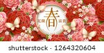 new year banner design with... | Shutterstock .eps vector #1264320604
