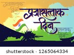 republic day honours the date... | Shutterstock .eps vector #1265064334
