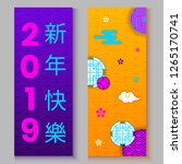 2019 asian traditional chinese... | Shutterstock .eps vector #1265170741