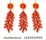 set of isolated 3d fireworks or ... | Shutterstock .eps vector #1265534944