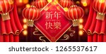 card design for 2019 chinese... | Shutterstock .eps vector #1265537617