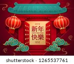 entry with lanterns and chinese ... | Shutterstock .eps vector #1265537761