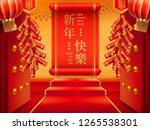 parchment with 2019 happy new... | Shutterstock .eps vector #1265538301