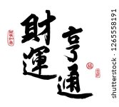 chinese new year calligraphy ... | Shutterstock .eps vector #1265558191