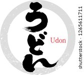 japanese calligraphy  udon ... | Shutterstock .eps vector #1265611711