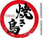 japanese calligraphy  yakitori  ... | Shutterstock .eps vector #1265669644