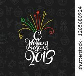 happy new 2019 year in russian. ... | Shutterstock .eps vector #1265680924