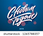 happy new year hand made...   Shutterstock .eps vector #1265788357