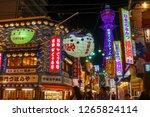 osaka japan april 15  ... | Shutterstock . vector #1265824114