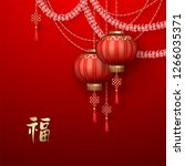 classic chinese new year... | Shutterstock .eps vector #1266035371